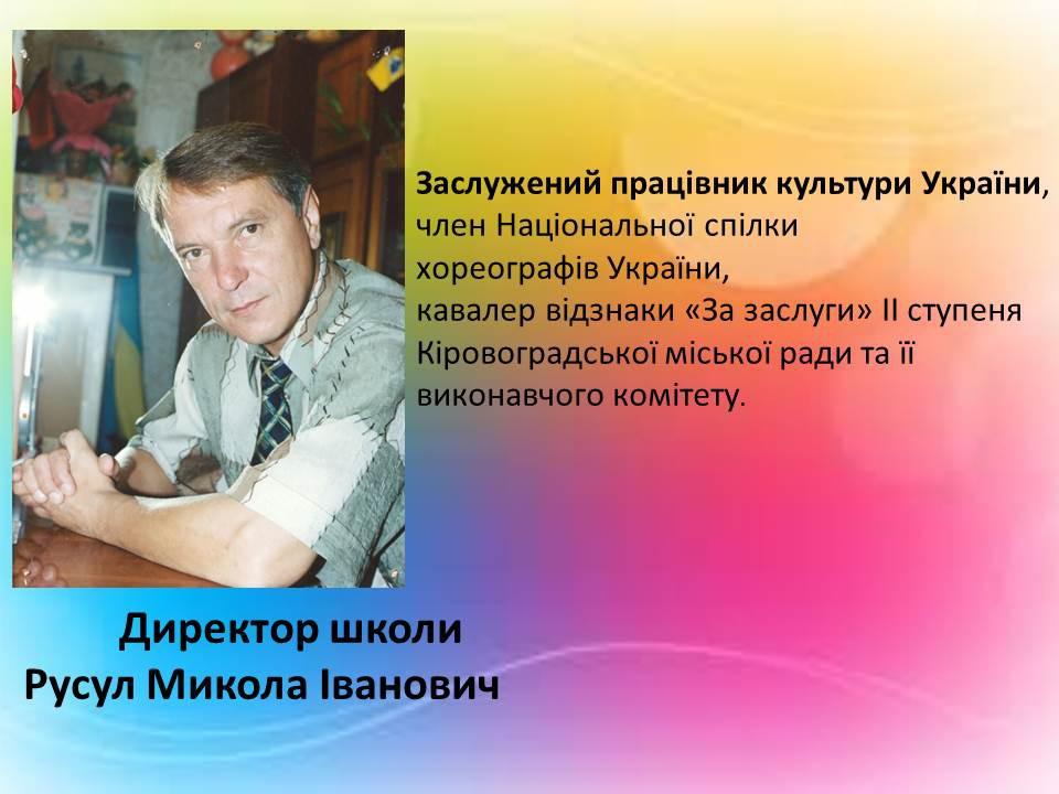 Директор на сайт