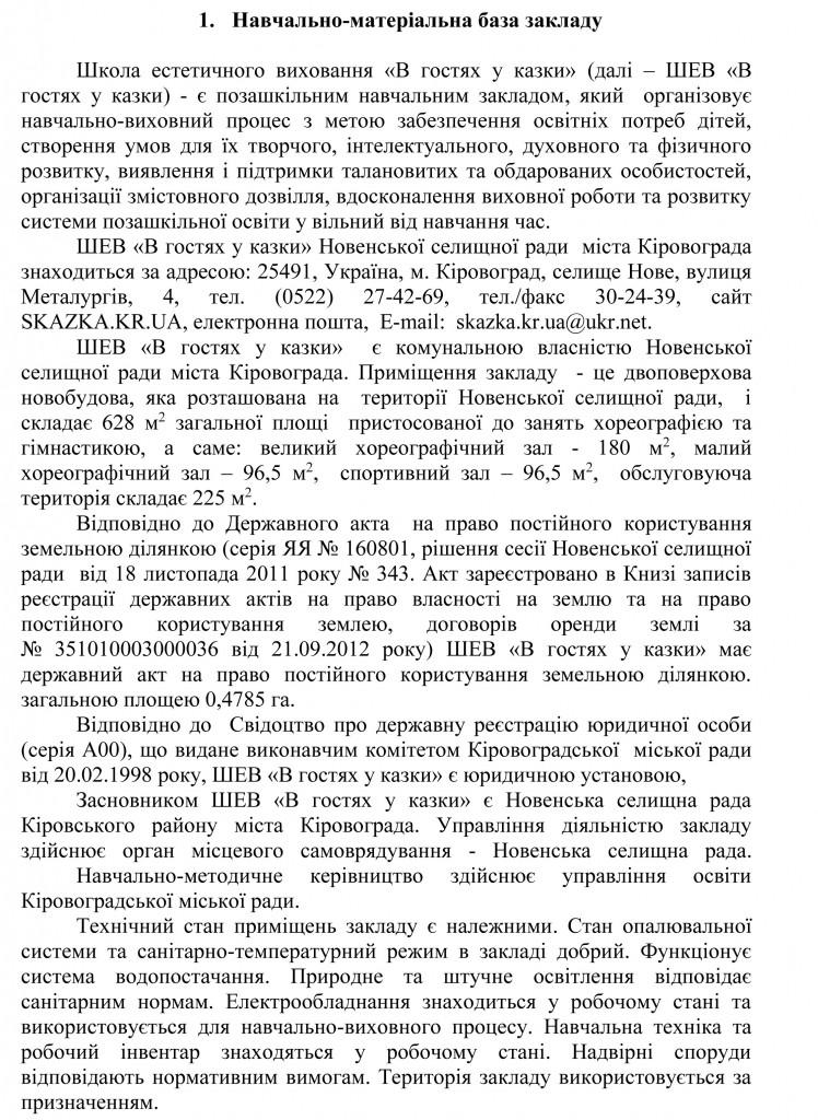 Довідка УОКМР про результати державної атестації ШЕВ В гостях у казки-1