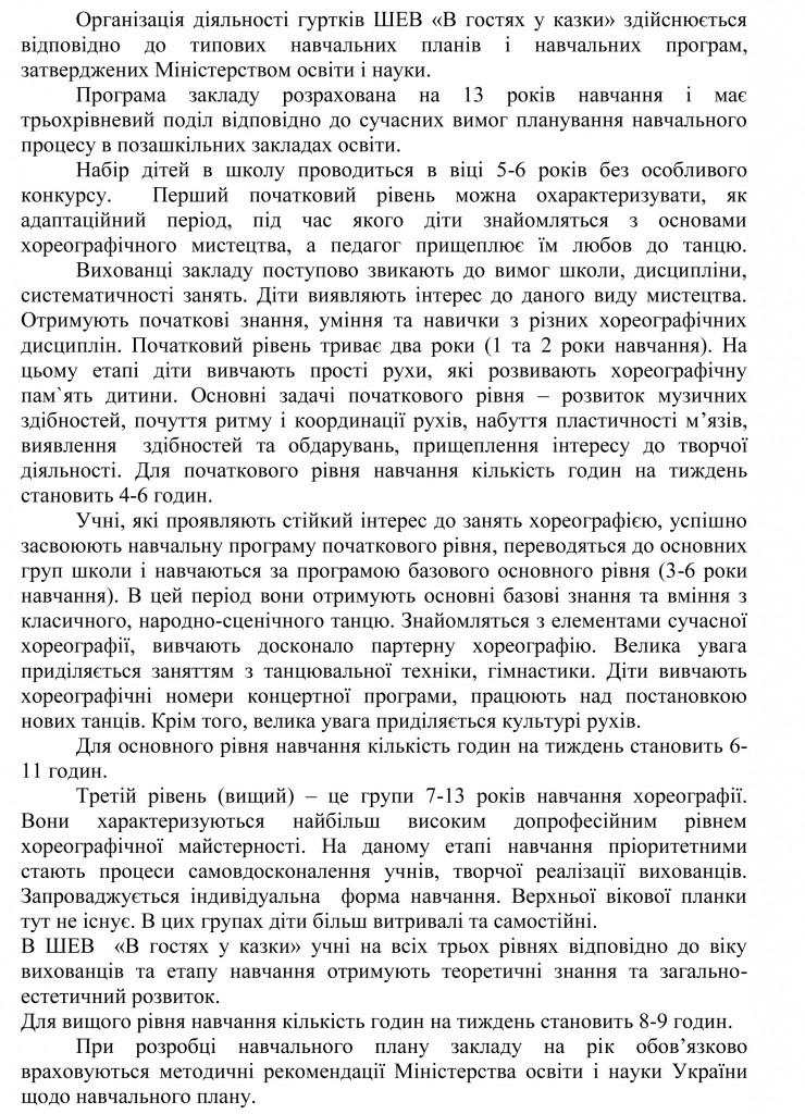 Довідка УОКМР про результати державної атестації ШЕВ В гостях у казки-10