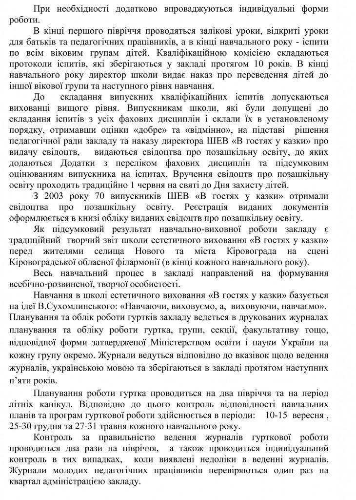 Довідка УОКМР про результати державної атестації ШЕВ В гостях у казки-14