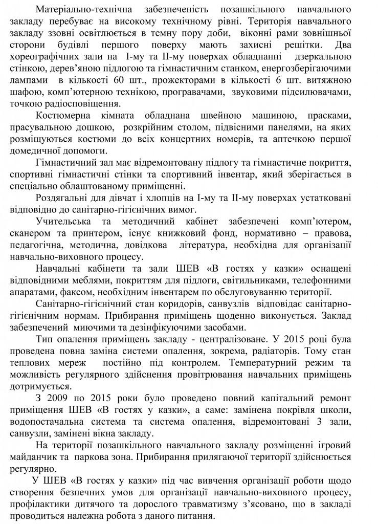 Довідка УОКМР про результати державної атестації ШЕВ В гостях у казки-2