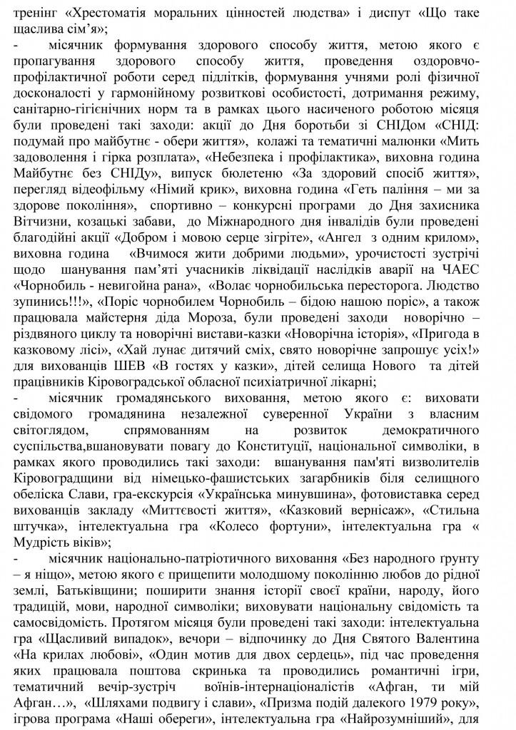 Довідка УОКМР про результати державної атестації ШЕВ В гостях у казки-26