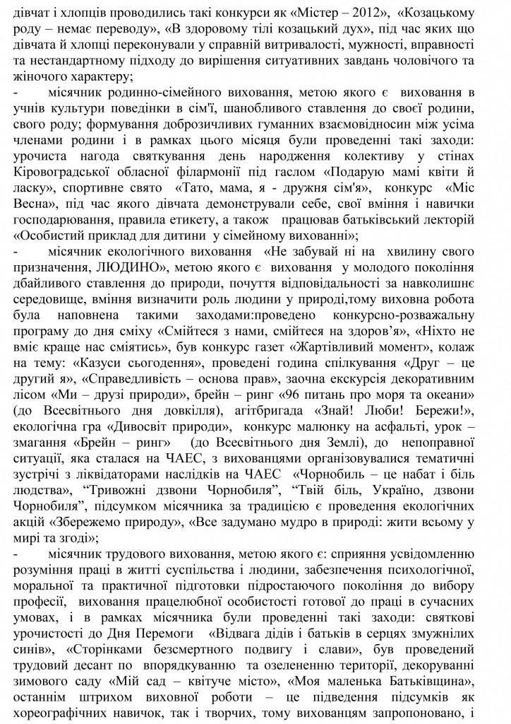 Довідка УОКМР про результати державної атестації ШЕВ В гостях у казки-27