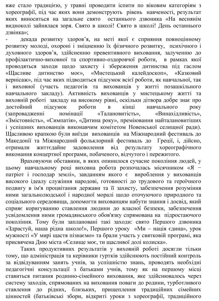 Довідка УОКМР про результати державної атестації ШЕВ В гостях у казки-28
