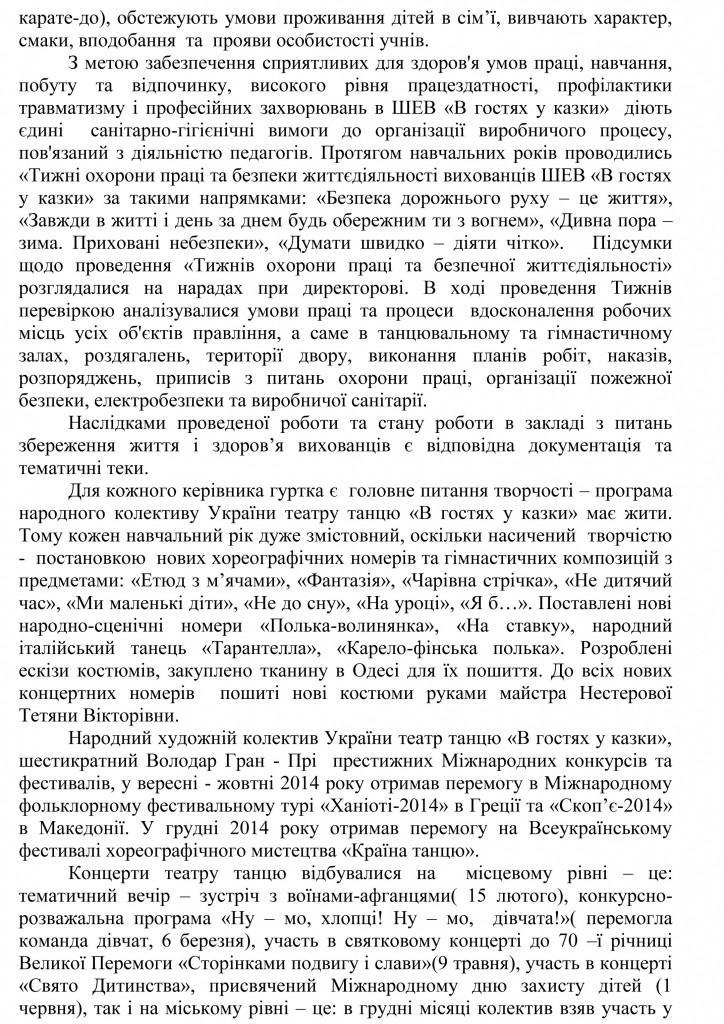 Довідка УОКМР про результати державної атестації ШЕВ В гостях у казки-29
