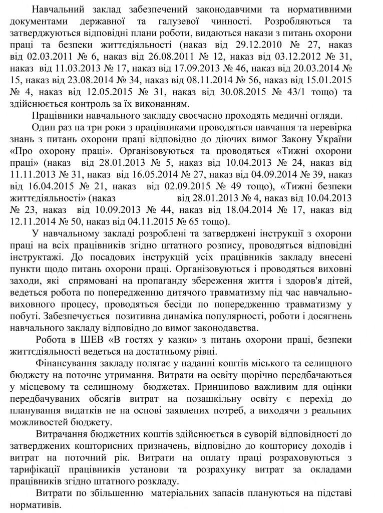 Довідка УОКМР про результати державної атестації ШЕВ В гостях у казки-3