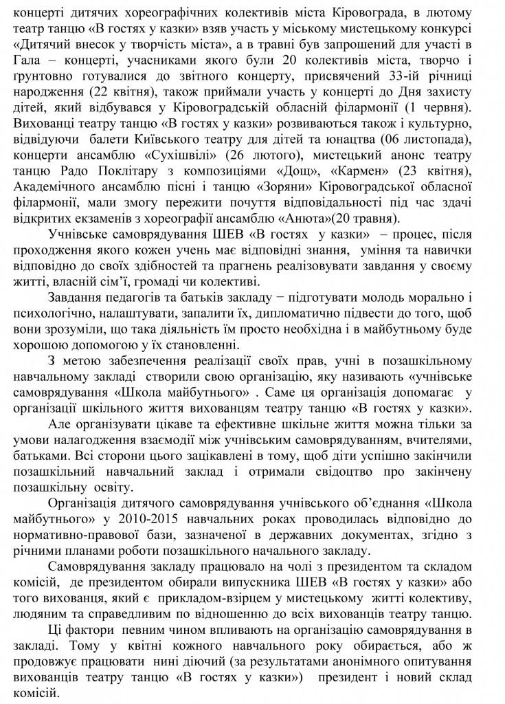 Довідка УОКМР про результати державної атестації ШЕВ В гостях у казки-30