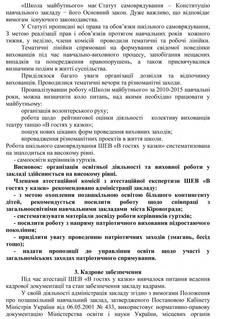 Довідка УОКМР про результати державної атестації ШЕВ В гостях у казки-31