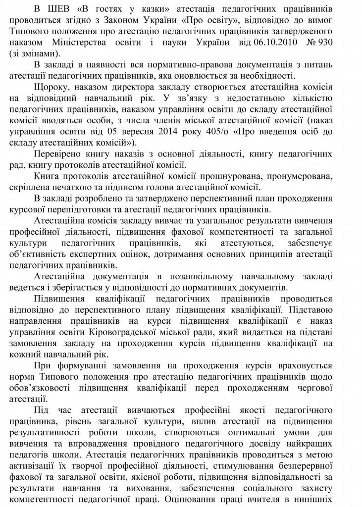 Довідка УОКМР про результати державної атестації ШЕВ В гостях у казки-37
