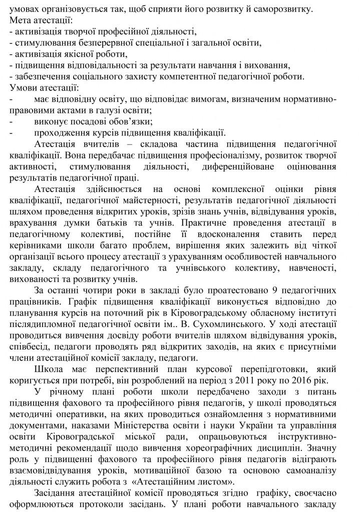 Довідка УОКМР про результати державної атестації ШЕВ В гостях у казки-38