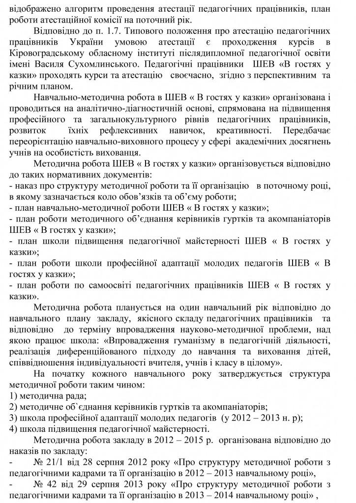 Довідка УОКМР про результати державної атестації ШЕВ В гостях у казки-39