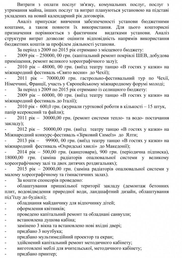 Довідка УОКМР про результати державної атестації ШЕВ В гостях у казки-4