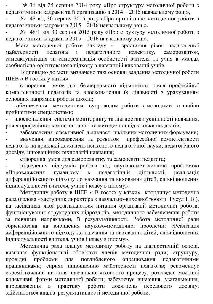 Довідка УОКМР про результати державної атестації ШЕВ В гостях у казки-40
