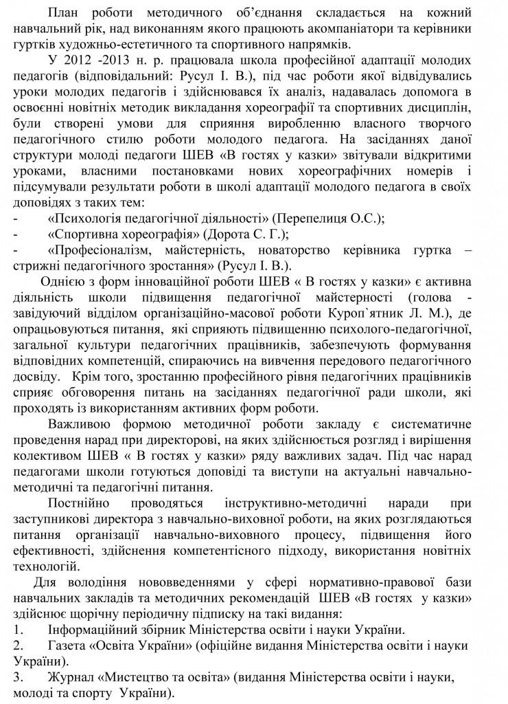 Довідка УОКМР про результати державної атестації ШЕВ В гостях у казки-41