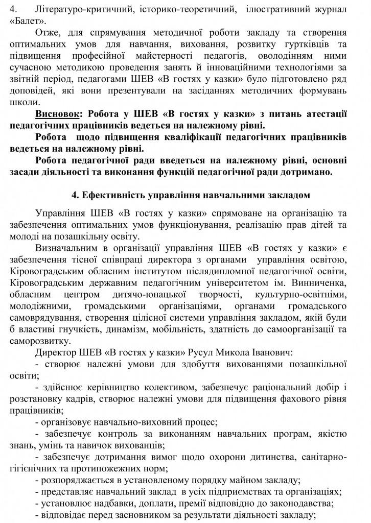 Довідка УОКМР про результати державної атестації ШЕВ В гостях у казки-42