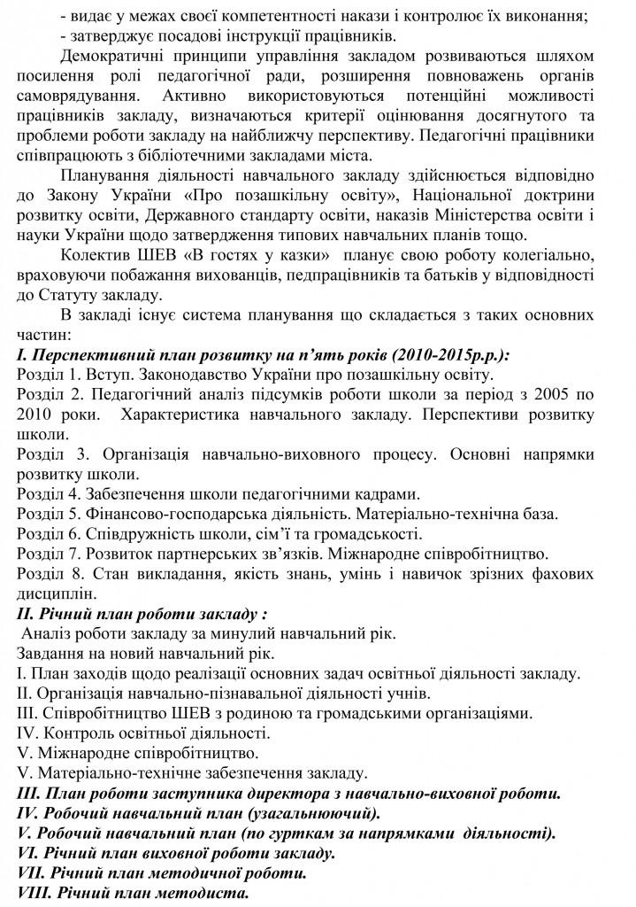 Довідка УОКМР про результати державної атестації ШЕВ В гостях у казки-43