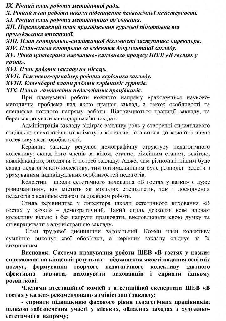 Довідка УОКМР про результати державної атестації ШЕВ В гостях у казки-44