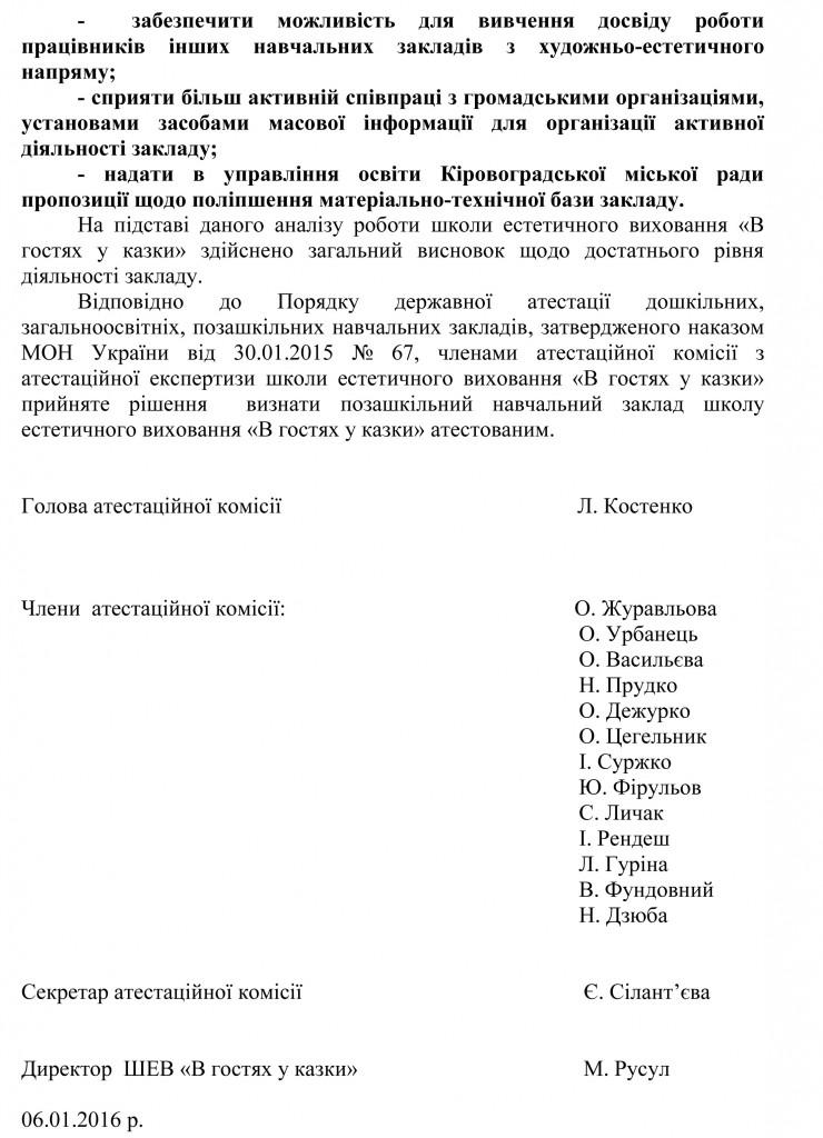 Довідка УОКМР про результати державної атестації ШЕВ В гостях у казки-45