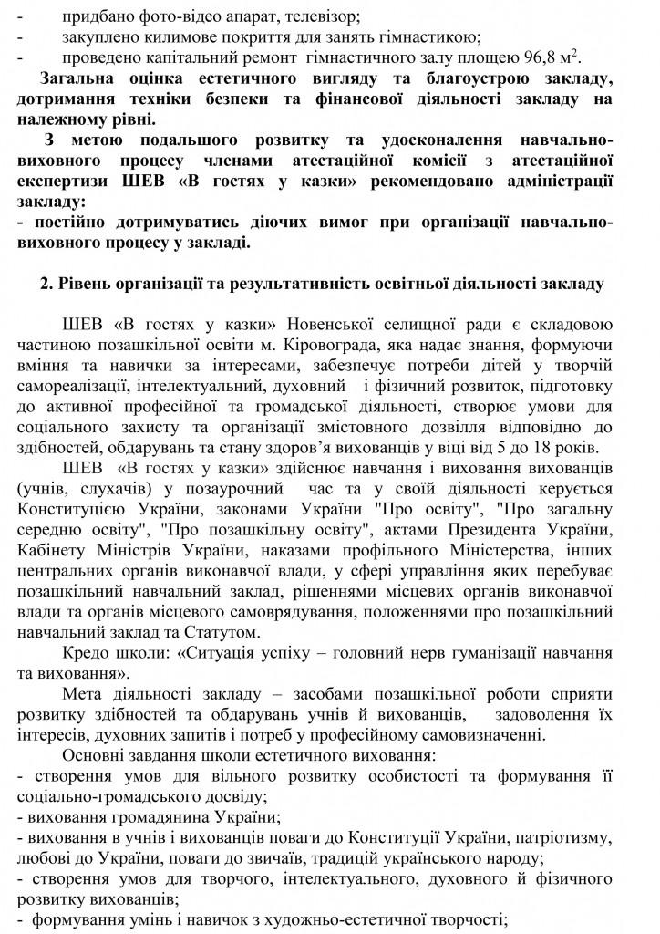 Довідка УОКМР про результати державної атестації ШЕВ В гостях у казки-5