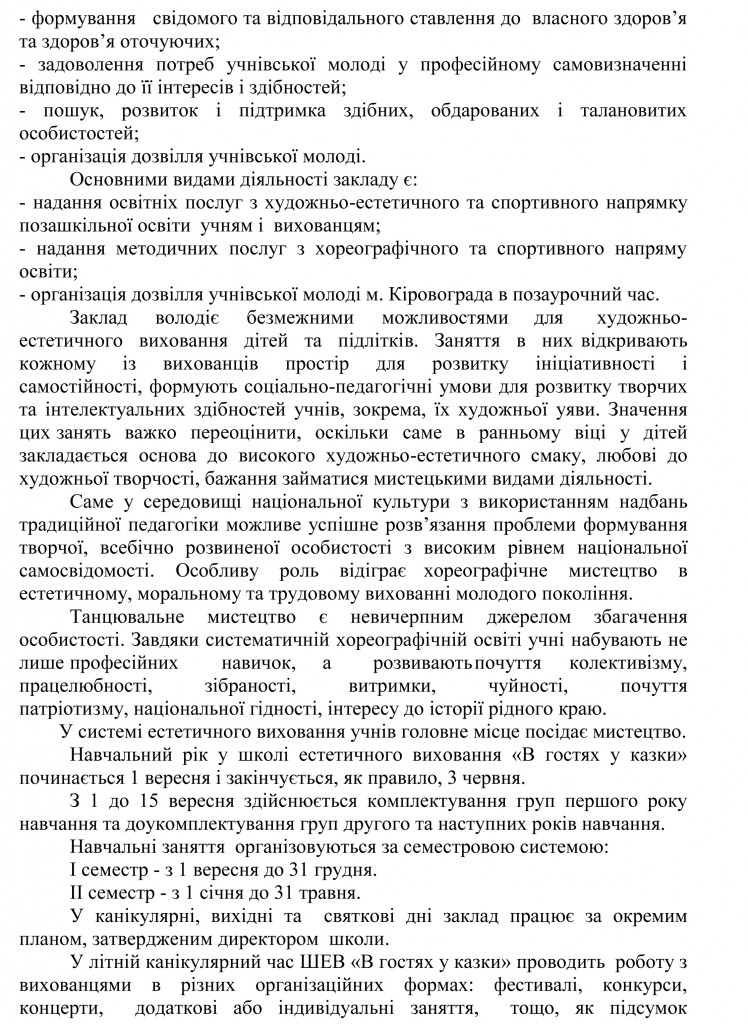 Довідка УОКМР про результати державної атестації ШЕВ В гостях у казки-6