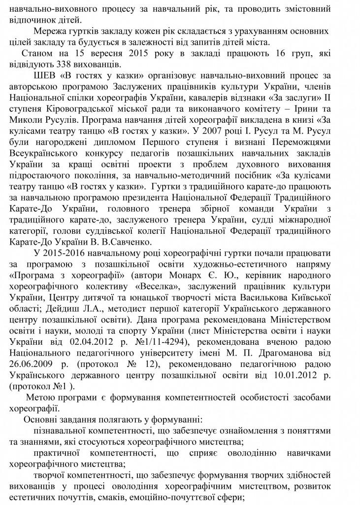 Довідка УОКМР про результати державної атестації ШЕВ В гостях у казки-7