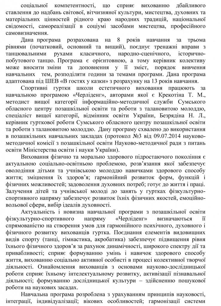 Довідка УОКМР про результати державної атестації ШЕВ В гостях у казки-8