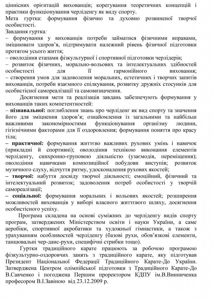 Довідка УОКМР про результати державної атестації ШЕВ В гостях у казки-9