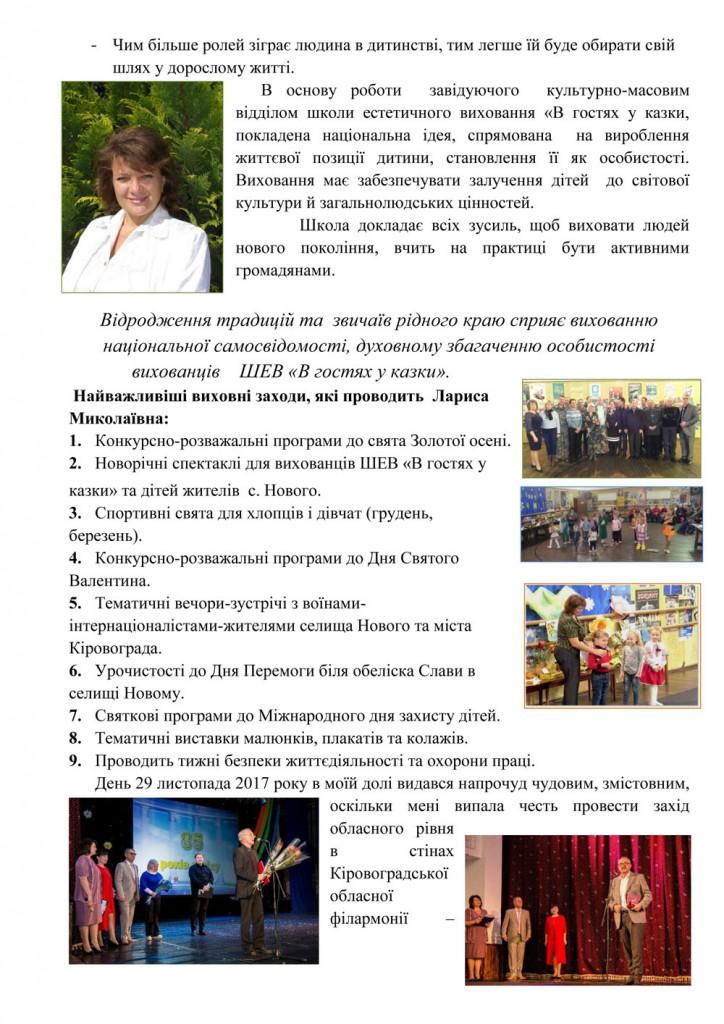 Портфоліо Куропятник Лариса Миколаївна - лютий 2018-3