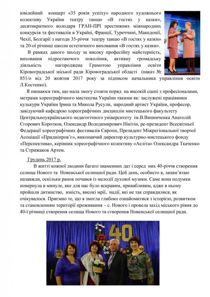 Портфоліо Куропятник Лариса Миколаївна - лютий 2018-4