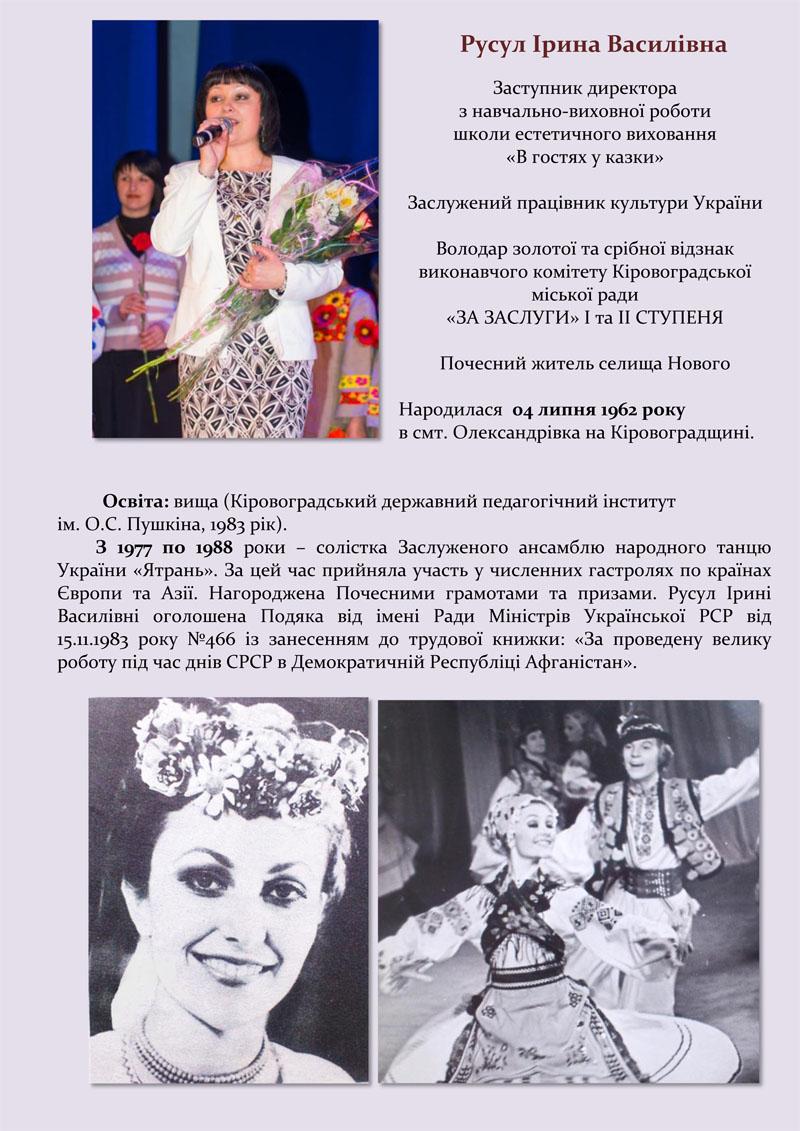 Русул Ірина Василівна-1