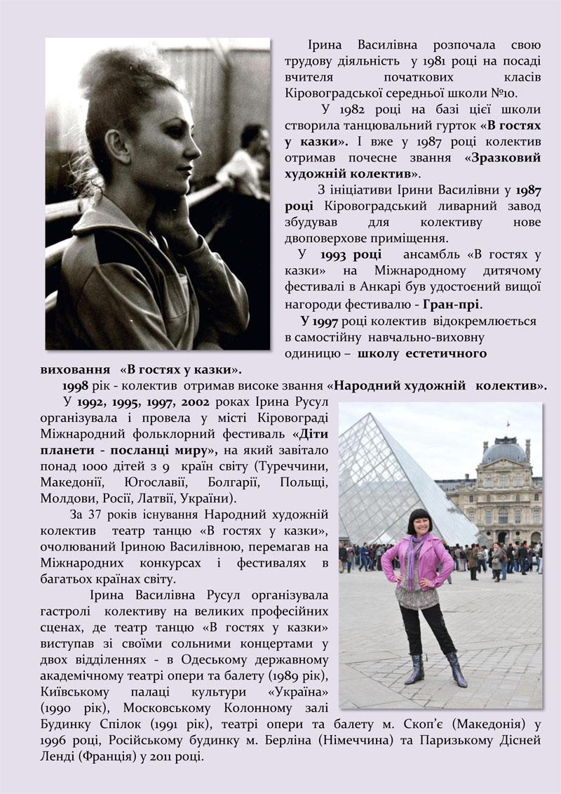 Русул Ірина Василівна-3