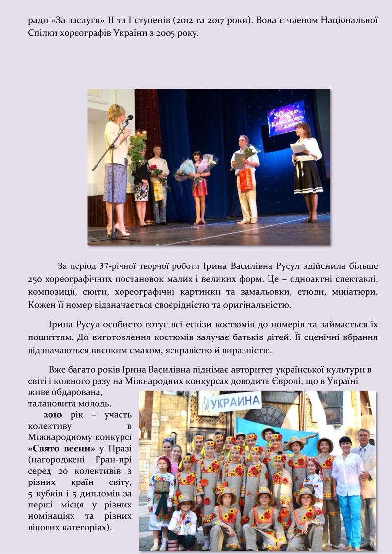 Русул Ірина Василівна-5