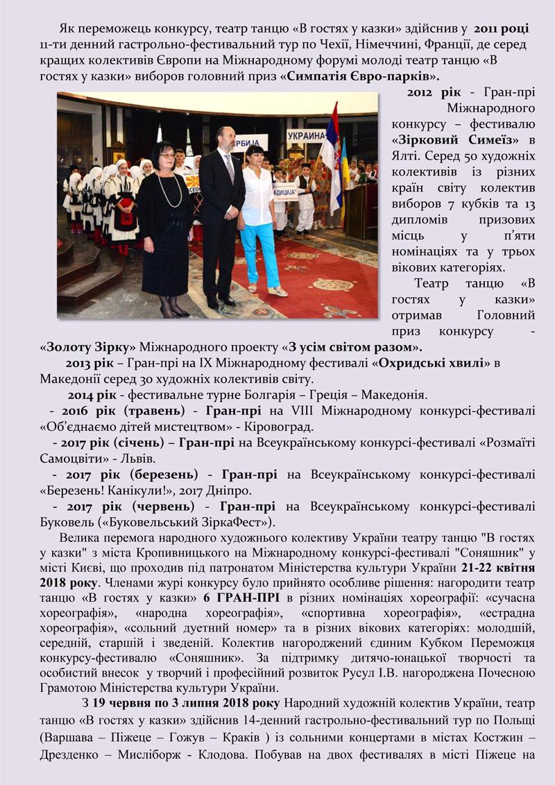 Русул Ірина Василівна-6