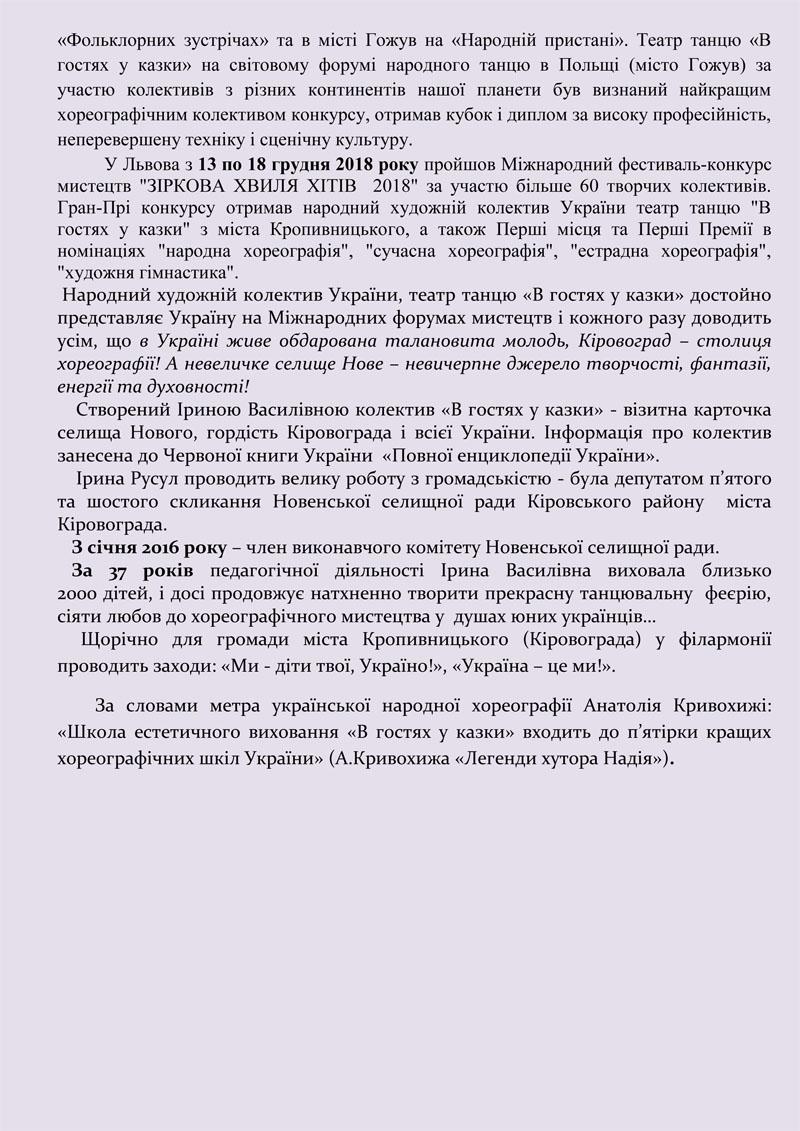 Русул Ірина Василівна-7