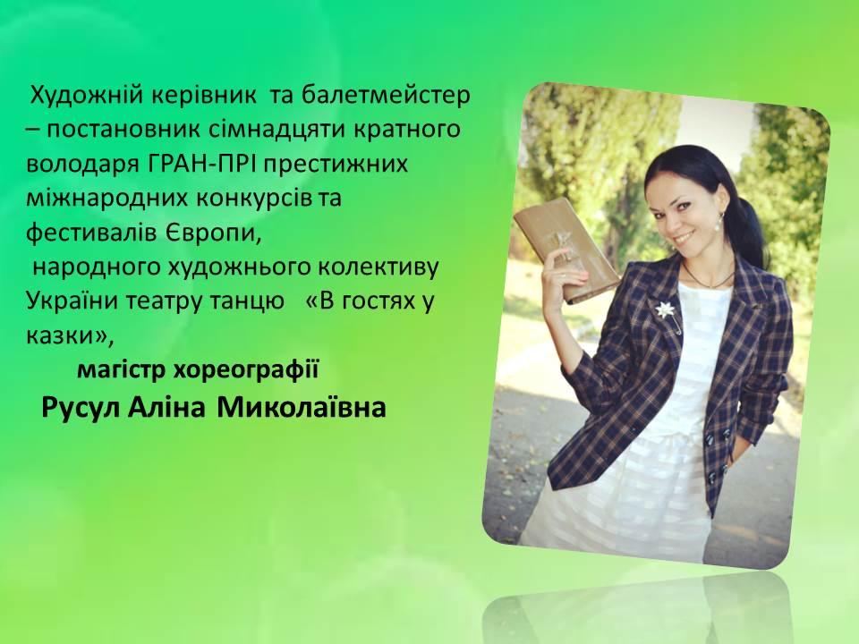 Аліна Русул