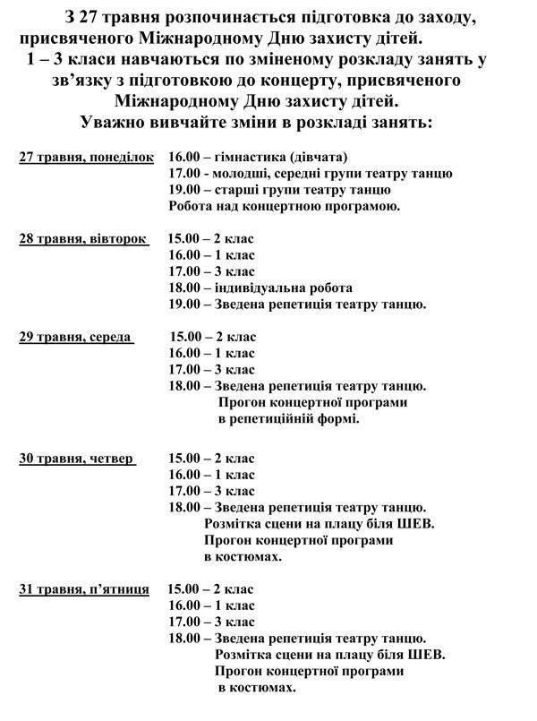 Заняття в ШЕВ «В гостях у казки» пр