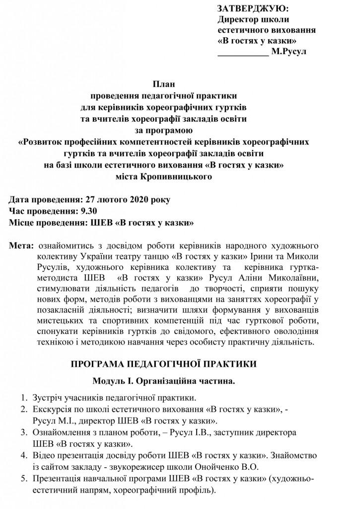 Педагогічна практика 27.02-1