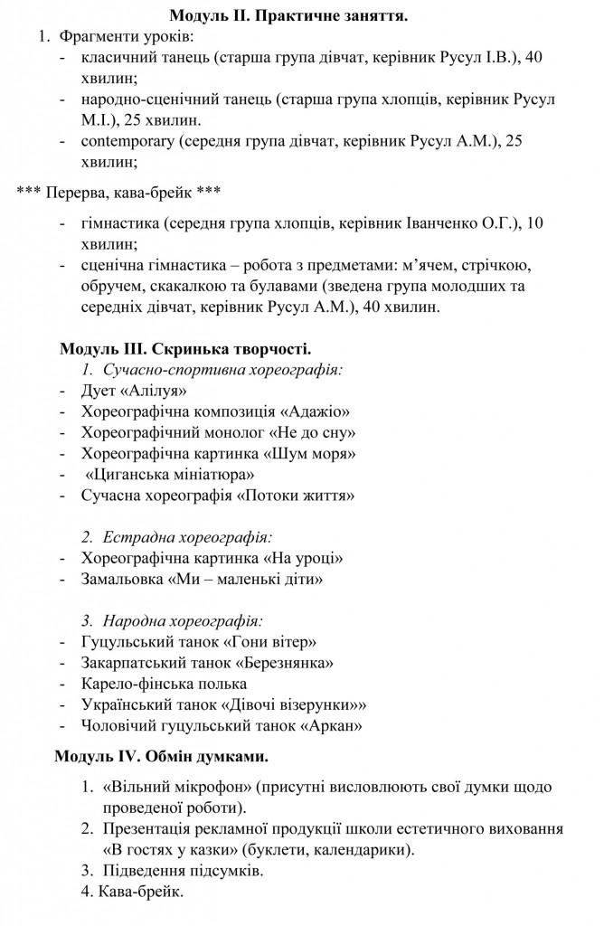 Педагогічна практика 27.02-2