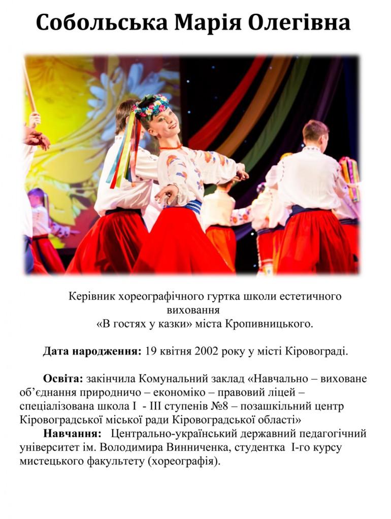 Собольськва-1