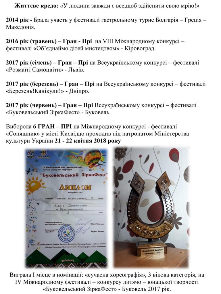 Собольськва-3