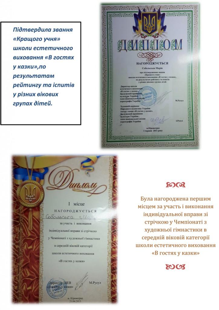 Собольськва-5