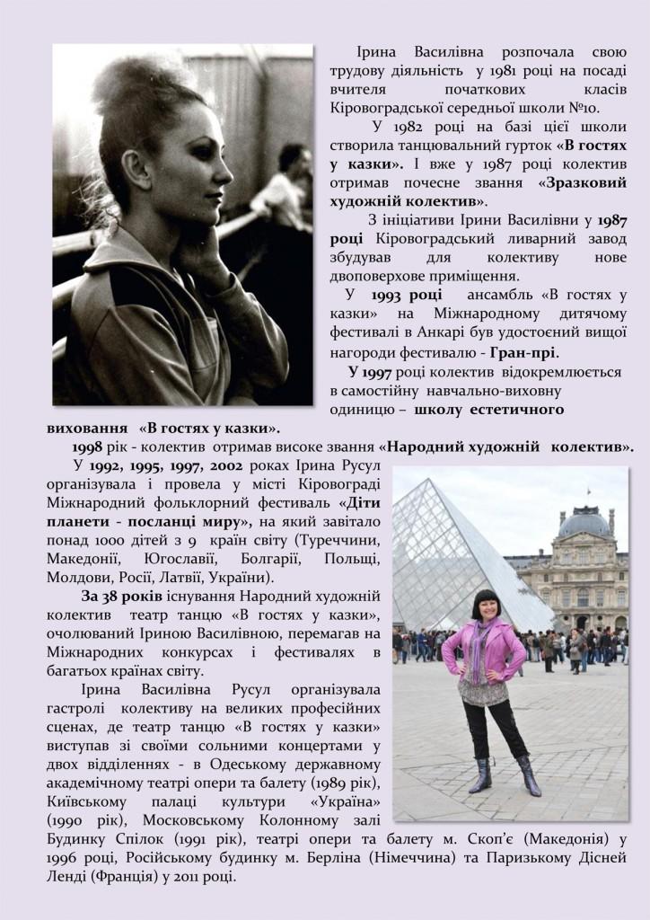 Портфоліо Русул Ірина Василівна-3