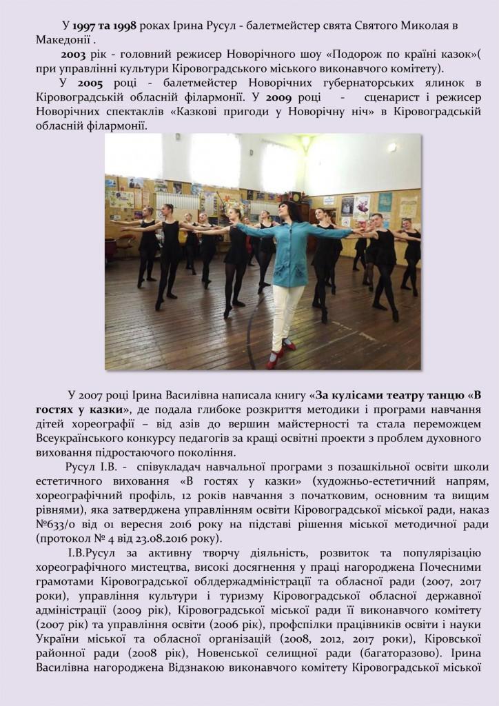 Портфоліо Русул Ірина Василівна-4