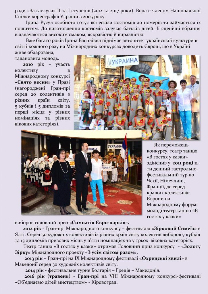 Портфоліо Русул Ірина Василівна-5