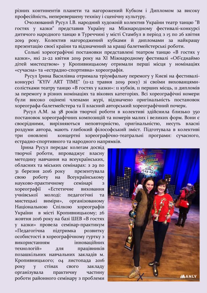 Портфоліо Русул Ірина Василівна-7