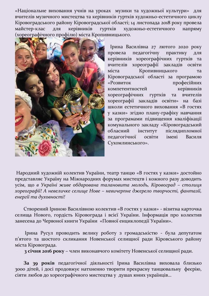 Портфоліо Русул Ірина Василівна-8