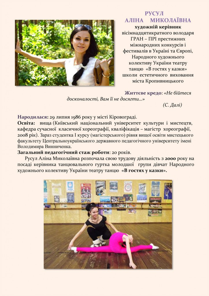 Портфоліо Русул Аліна Миколаївна-1