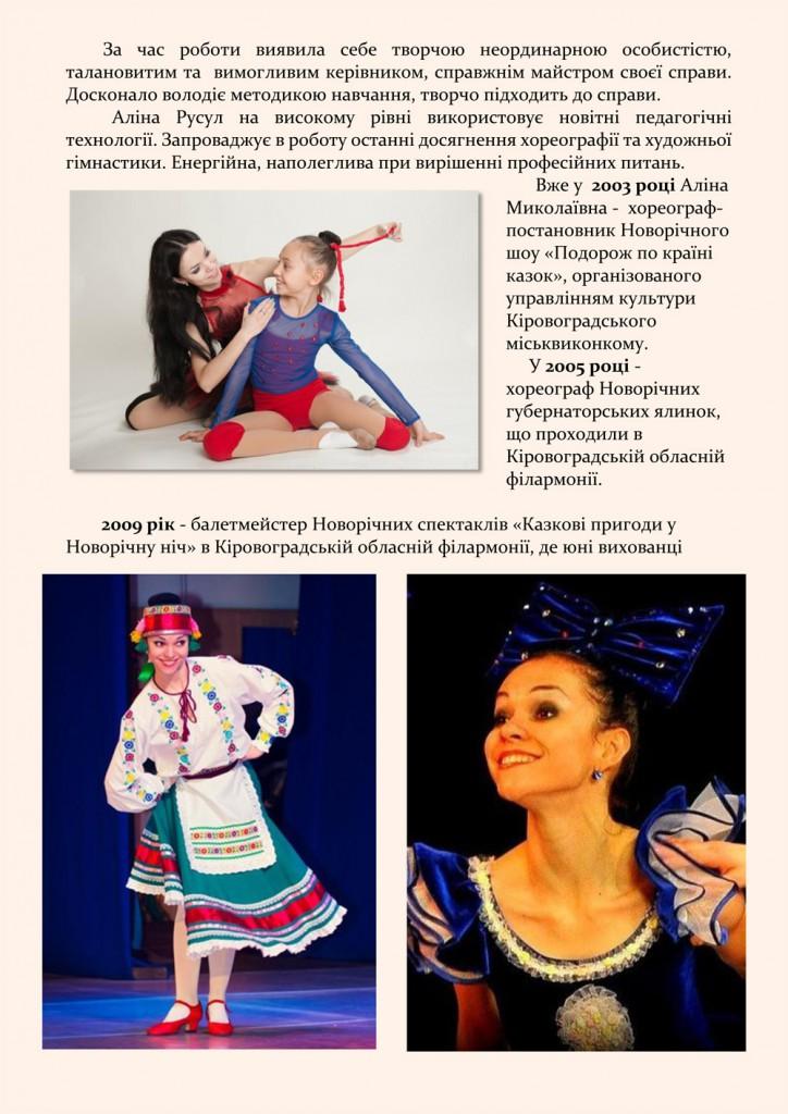 Портфоліо Русул Аліна Миколаївна-2