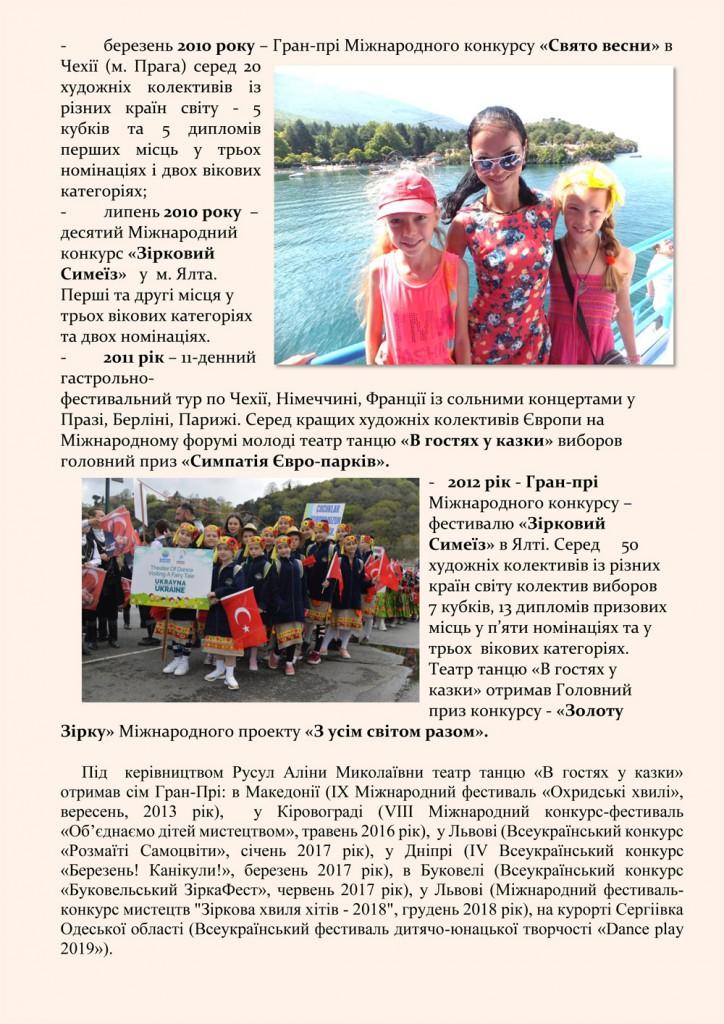 Портфоліо Русул Аліна Миколаївна-4