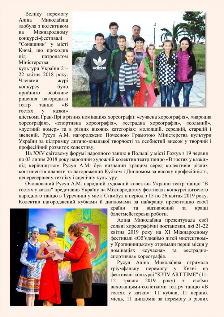 Портфоліо Русул Аліна Миколаївна-5